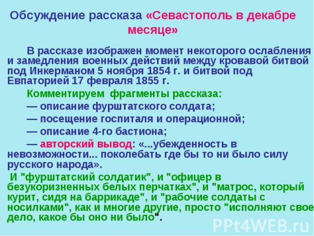 Обсуждение рассказа «Севастополь в декабре месяце» В рассказе изображен момент некоторого ослабления и замедления военных действий между кровавой битвой под Инкерманом 5 ноября 1854 г. и битвой под Евпаторией 17 февраля 1855 г. Комментируем фрагмент…