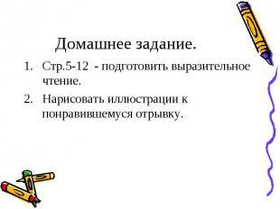 Стр.5-12 - подготовить выразительное чтение. Стр.5-12 - подготовить выразительно