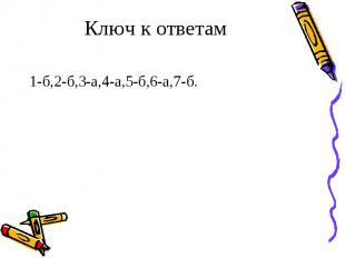 1-б,2-б,3-а,4-а,5-б,6-а,7-б. 1-б,2-б,3-а,4-а,5-б,6-а,7-б.