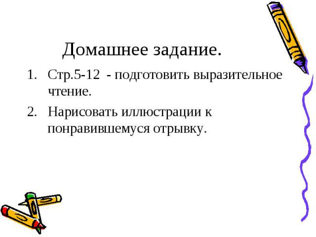 Стр.5-12 - подготовить выразительное чтение. Стр.5-12 - подготовить выразительное чтение. Нарисовать иллюстрации к понравившемуся отрывку.