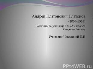 Андрей Платонович Платонов (1899-1951) Выполнила ученица : 8 «А» класса Шмурыгин