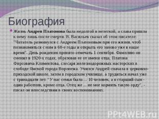 Биография ЖизньАндрея Платоновабыла недолгой и нелегкой, а слава при