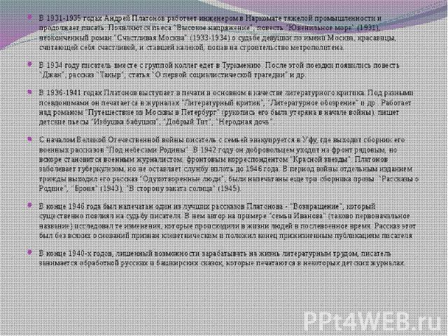 """В 1931-1935 годах Андрей Платонов работает инженером в Наркомате тяжелой промышленности и продолжает писать. Появляются пьеса """"Высокое напряжение"""", повесть """"Ювенильное море"""" (1931), неоконченный роман """"Счастливая Москва""""…"""