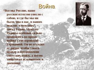 """""""Все мы Россию, наше русское естество унесли с собою, и где бы мы ни были, она в"""
