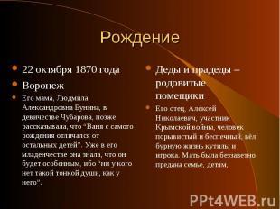 22 октября 1870 года 22 октября 1870 года Воронеж Его мама, Людмила Александровн