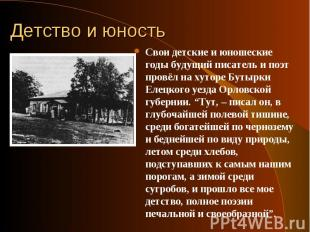 Свои детские и юношеские годы будущий писатель и поэт провёл на хуторе Бутырки Е