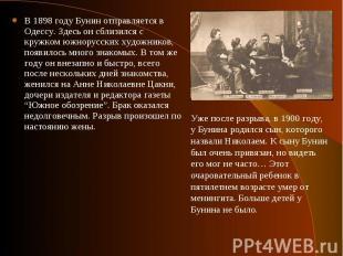 В 1898 году Бунин отправляется в Одессу. Здесь он сблизился с кружком южнорусски