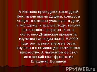 В Иванове проводится ежегодный фестиваль имени Дудина, конкурсы чтецов, в которы
