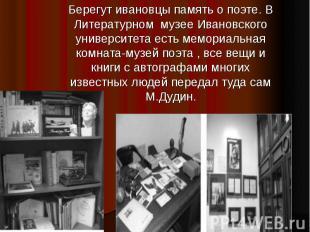 Берегут ивановцы память о поэте. В Литературном музее Ивановского университета е