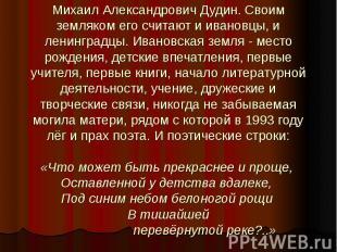Михаил Александрович Дудин. Своим земляком его считают и ивановцы, и ленинградцы