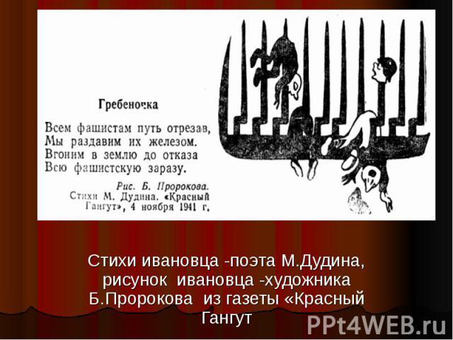 Стихи ивановца -поэта М.Дудина, рисунок ивановца -художника Б.Пророкова из газеты «Красный Гангут
