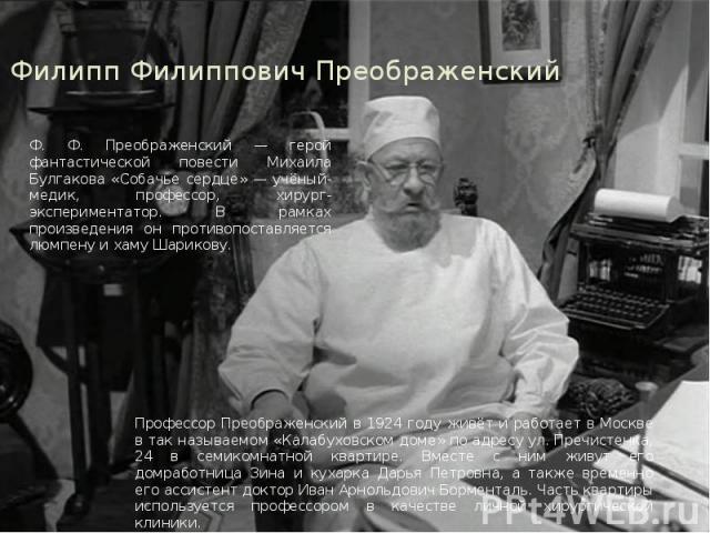 Филипп Филиппович Преображенский