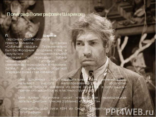 Полиграф Полиграфович Шариков