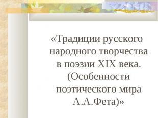 «Традиции русского народного творчества в поэзии XIX века. (Особенности поэтичес