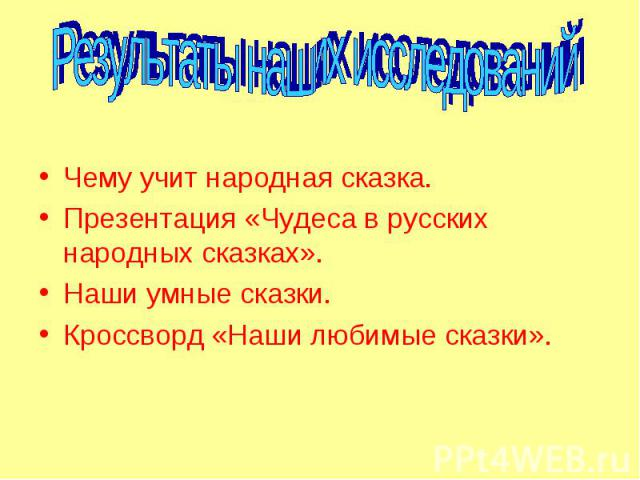 Чему учит народная сказка. Презентация «Чудеса в русских народных сказках». Наши умные сказки. Кроссворд «Наши любимые сказки».