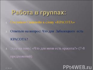 Составьте Синквейн к слову «КРАСОТА» Составьте Синквейн к слову «КРАСОТА» Ответь
