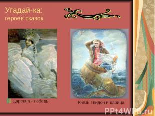 Угадай-ка: героев сказок Царевна - лебедь