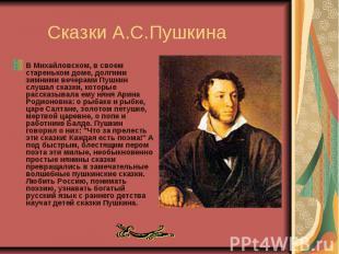 Сказки А.С.Пушкина В Михайловском, в своем стареньком доме, долгими зимними вече