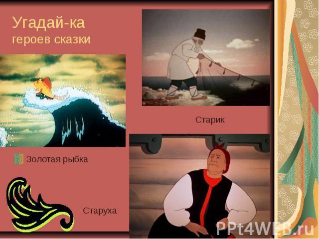 Угадай-ка героев сказки Старик Золотая рыбка Старуха