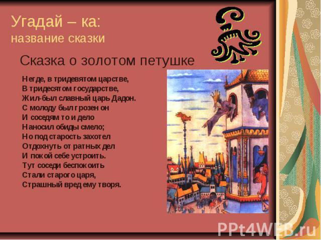 Угадай – ка: название сказки Сказка о золотом петушке