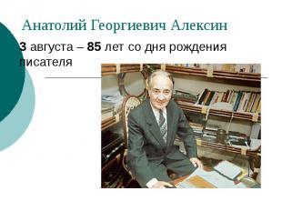 Анатолий Георгиевич Алексин 3 августа – 85 лет со дня рождения писателя