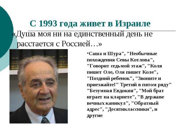 С 1993 года живет в Израиле «Душа моя ни на единственный день не расстается с Россией…»