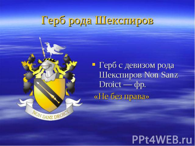 Герб рода Шекспиров Герб с девизом рода Шекспиров Non Sanz Droict—фр. «Не без права»