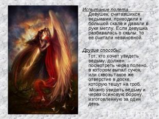 Испытание полета Девушек, считавшихся ведьмами, приводили к большой скале и дава
