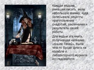 Каждая ведьма, умевшая писать, вела небольшую книжку, куда записывала рецепты пр