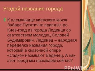 Угадай название города К племяннице киевского князя Забаве Путятичне приплыл во