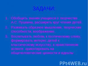 Обобщить знания учащихся о творчестве А.С. Пушкина, расширить круг чтения детей.