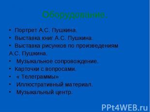 Портрет А.С. Пушкина. Портрет А.С. Пушкина. Выставка книг А.С. Пушкина. Выставка