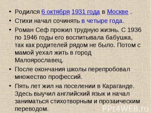 Родился 6 октября 1931 года в Москве . Родился 6 октября 1931 года в Москве . Ст