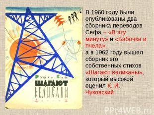 В 1960 году были опубликованы два сборника переводов Сефа – «В эту минуту» и «Ба