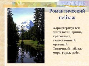 Романтический пейзаж