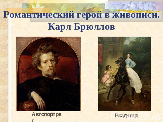 Романтический герой в живописи. Карл Брюллов