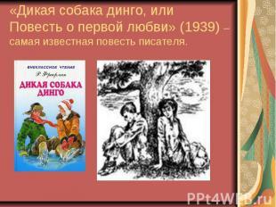 «Дикая собака динго, или Повесть о первой любви» (1939) – самая известная повест