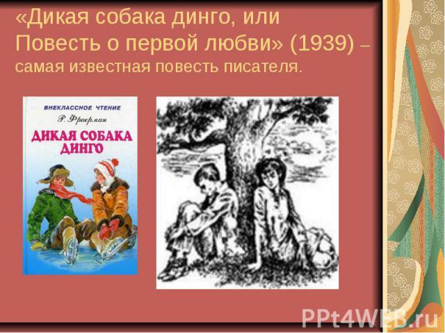 «Дикая собака динго, или Повесть о первой любви» (1939) – самая известная повесть писателя.