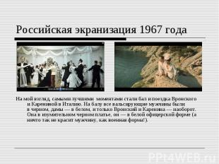 На мой взгляд, самыми лучшими моментами стали бали поездка Вронского и&nbs
