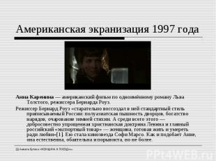 Анна Каренина— американский фильм по одноимённому роману Льва Толстого, ре
