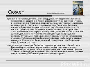 Вронскому не удается доказать Анне абсурдность этой идеи и он, не в силах уже по