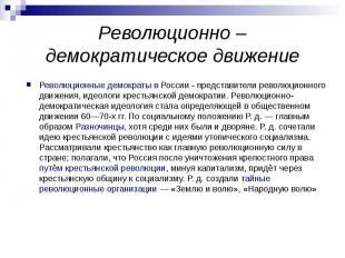 Революционно – демократическое движение Революционные демократы в России - предс