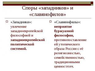 Споры «западников» и «славянофилов» «Западники»: увлечение западноевропейской фи