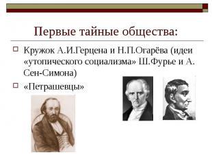 Первые тайные общества: Кружок А.И.Герцена и Н.П.Огарёва (идеи «утопического соц