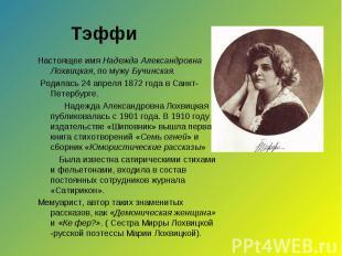 Настоящее имя Надежда Александровна Лохвицкая, по мужу Бучинская. Настоящее имя