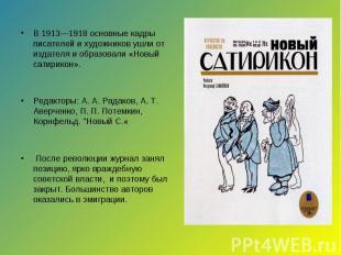В 1913—1918 основные кадры писателей и художников ушли от издателя и образовали