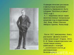 """После 1917 эмигрировал. Книгу рассказов """"Дюжина ножей в спину революции&quo"""