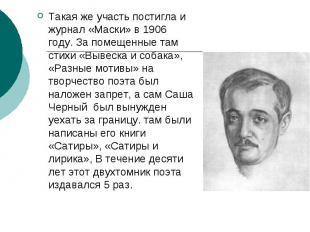 Такая же участь постигла и журнал «Маски» в 1906 году. За помещенные там стихи «