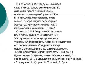 В Харькове, в 1903 году он начинает свою литературную деятельность: 31 октября в