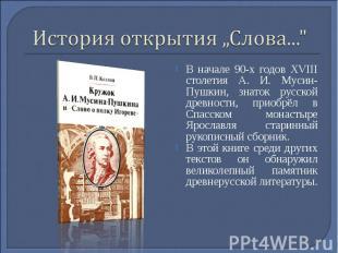 В начале 90-х годов XVIII столетия А. И. Мусин-Пушкин, знаток русской древности,